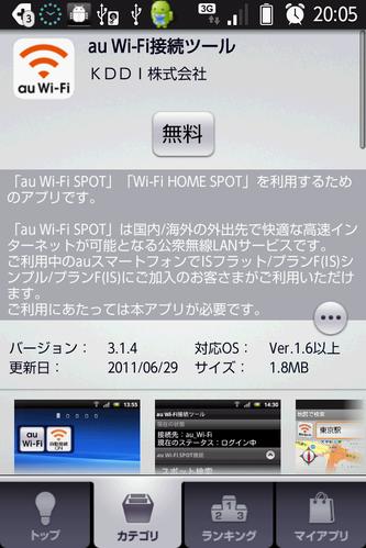 au Wi-Fi接続ツールをダウンロード
