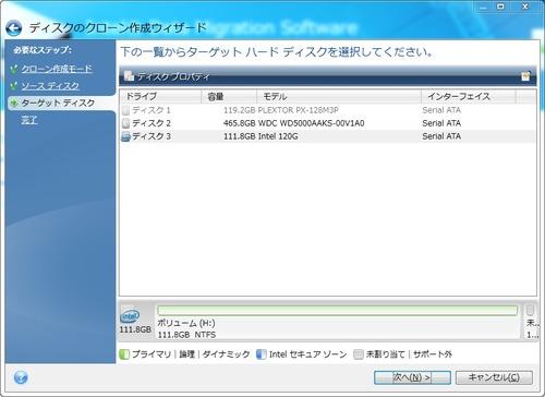 Intel Data Migration Software04