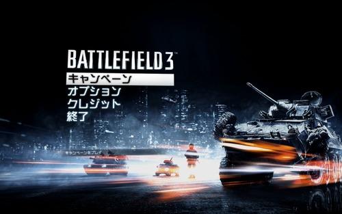 BF3日本語