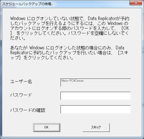 Synology_Data_Replicator_3使い方19