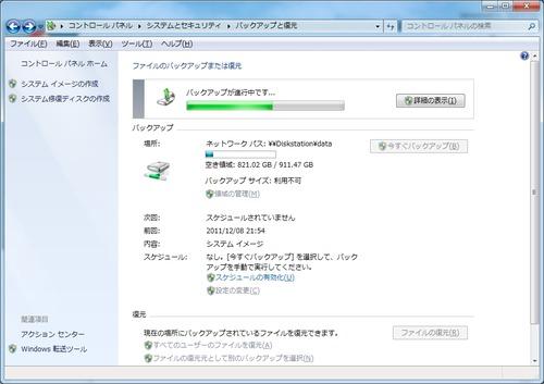 OSシステムのバックアップ15