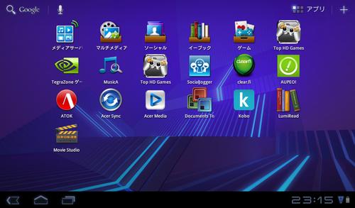 Acerが用意したプリセットアプリ