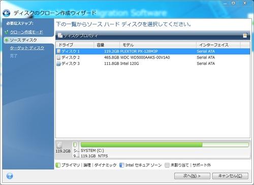 Intel Data Migration Software03