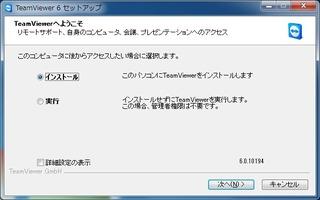 TeamViewerインストール02