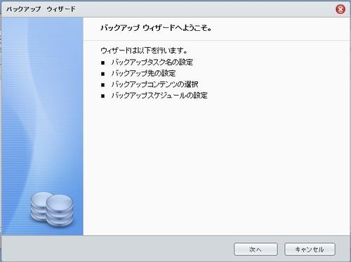DS212のバックアップ方法03