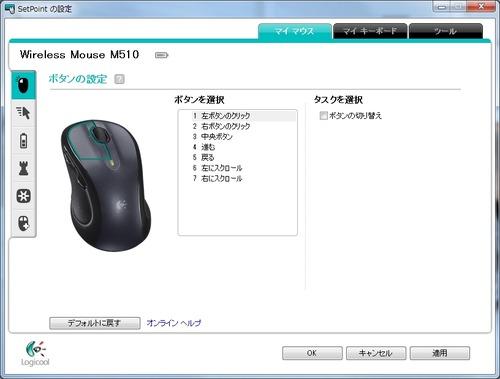 マウスのキーバインド