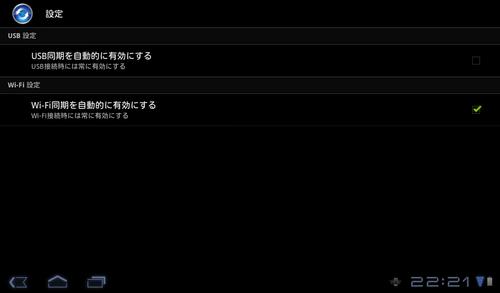 AcerSyncの設定