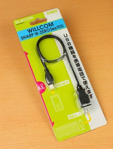 ELECOM USB変換ケーブル USB-MAEA03