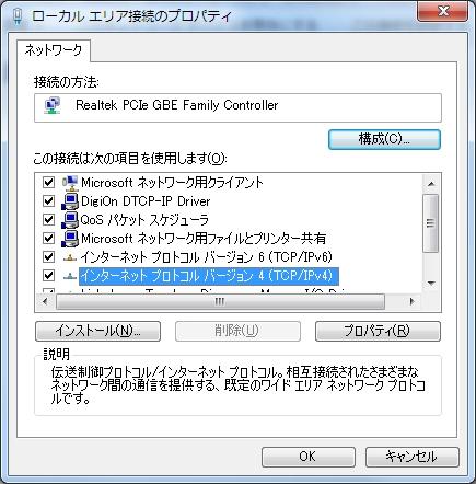 IPv4をダブルクリック