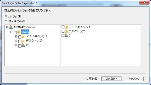 Synology_Data_Replicator_3使い方24