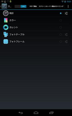 スクリーンセイバーの選択画面
