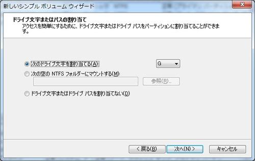 iSCSIの使い方20