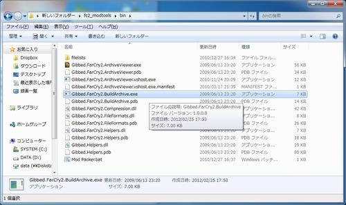 FARCRY2日本語化手順11