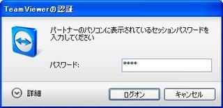 TeamViewer起動02