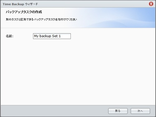 TimeBackupの使い方12