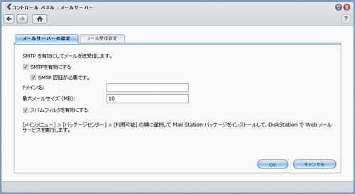 メールサーバー