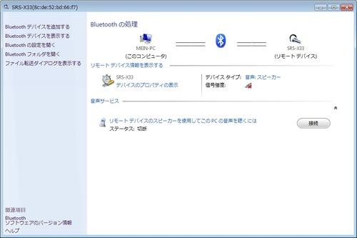 PCとの接続も可能