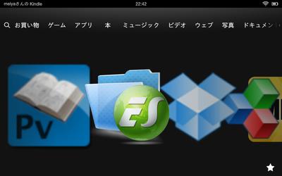DropBoxと無料のPerfectVIewerが使える