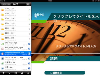 File_Station_iOS09