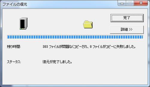 Synology_Data_Replicator_3使い方28