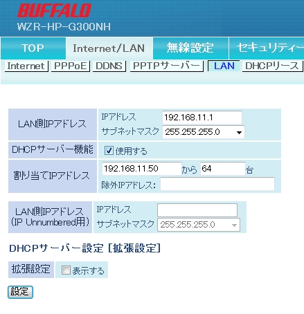 DHCPサーバーをONに