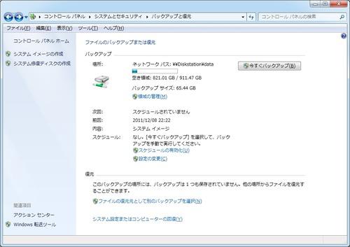 OSシステムのバックアップ02