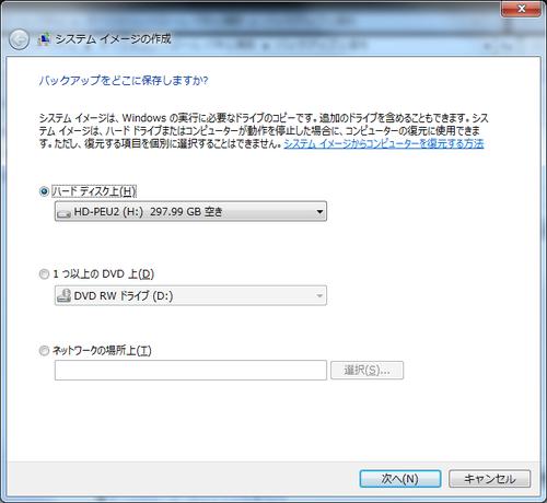 Windows 7でHDDをバックアップ2