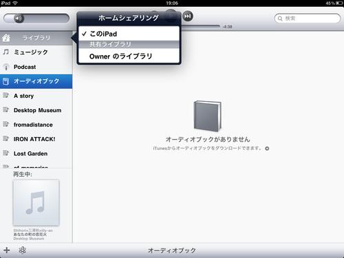iPodアプリのホームシェアリング機能