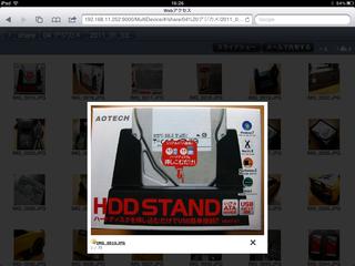モバイル版iPad画像表示
