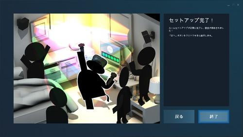 SteamVRのセットアップが完了