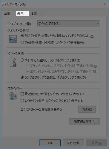 隠しファイルを見えるようにする2