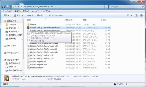 FARCRY2日本語化手順01
