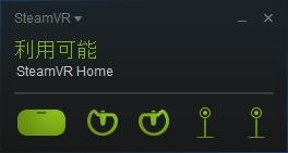 SteamVRのウインド