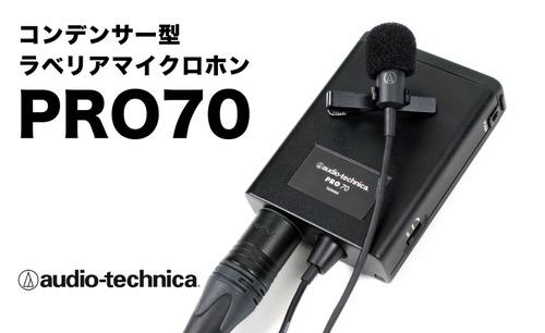 PRO70