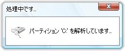 初期状態SSDでIntel Data Migration Software02