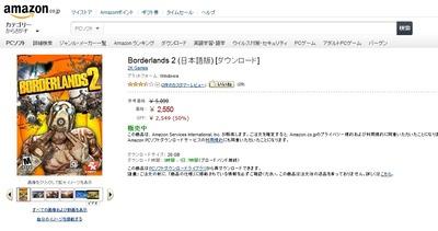 やばい!Amazonが安い