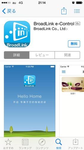 eRemoteアプリ