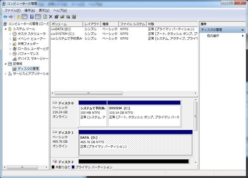 iSCSIの使い方15