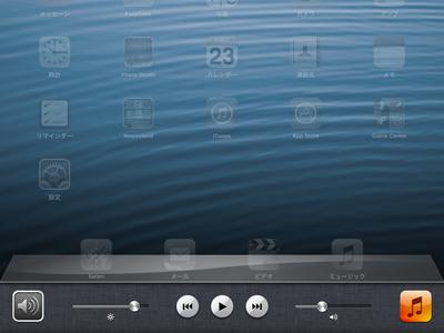 ミュージックコントロール用の画面