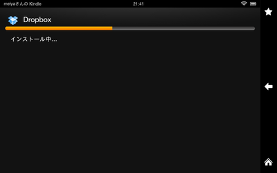Dropboxのインストール手順10