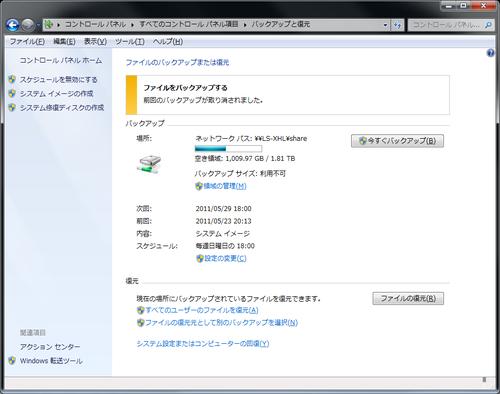 Windows 7でHDDをバックアップ1