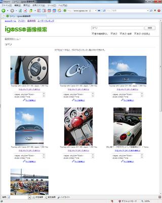 igosso画像検索 コペンで検索