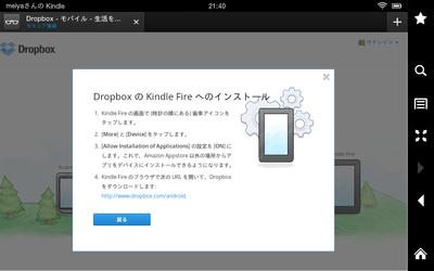 Dropboxのインストール手順06