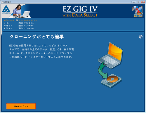 ApricornのEZ GIG IV 01