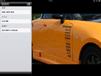 File_Station_iOS05