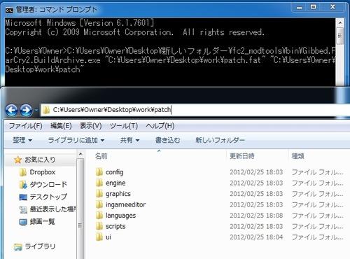 FARCRY2日本語化手順15