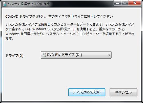 Windows 7でHDDをバックアップ6