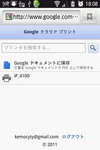 Google Cloud Print02