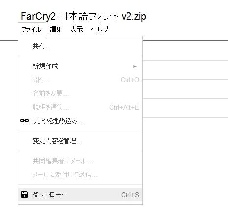 Googleからのダウンロードはファイルのダウンロードで