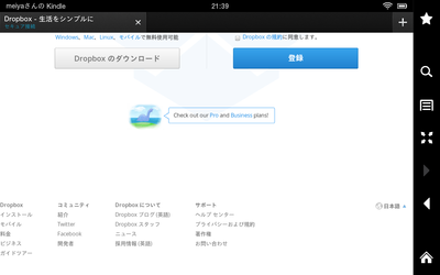 Dropboxのインストール手順03